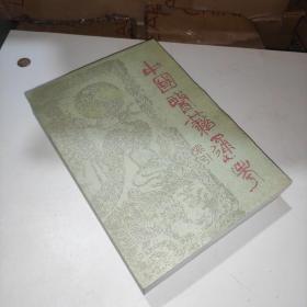 【复印件】中国医籍通考 索引