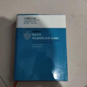 哈佛模式·物流管理国际通用执行标准(亚洲版)2