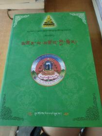 觉囊巴洛桑却智嘉措文集 : 全4册 : 藏文