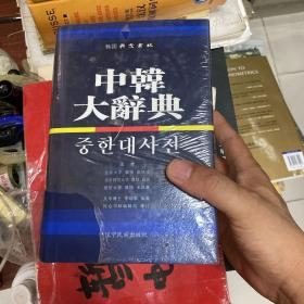 中韩大辞典