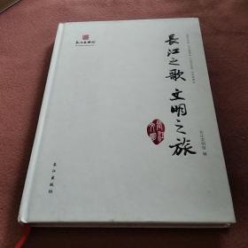 长江之歌 文明之旅