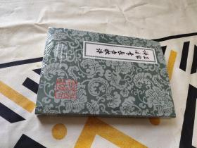 三家評注李長吉歌詩/中国古典文学丛书 李贺 著 上海古籍出版社