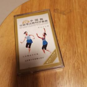 舞曲磁带 中国舞分级考试教材伴奏曲(第六级少年课)