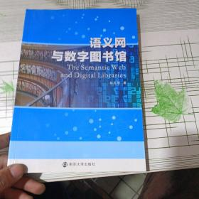 语义网与数字图书馆(首页有字迹)
