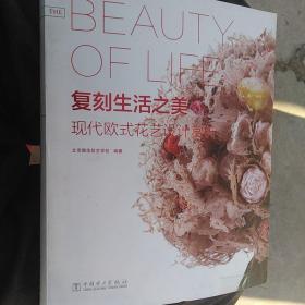 复刻生活之美 现代欧式花艺设计赏析
