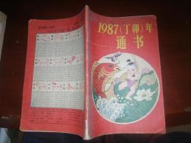 1987(丁卯)年通书