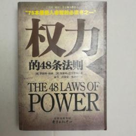 权力的48条法则:75种最使人睿智的必读书之一【拍前请详询】