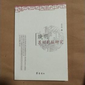 晚明苏州剧坛研究