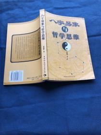八字易象与哲学思维 原版书