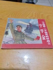 一不怕苦 二不怕死的好战士 宁学金 (老版文革连环画)1970年1版1印