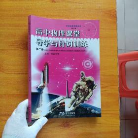 高中物理课堂导学与针对训练  第二册【内页干净】