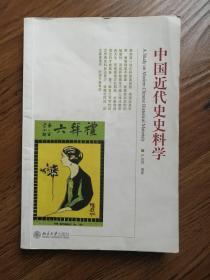 中国近代史史料学
