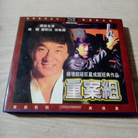 VCD光盘电影重案组