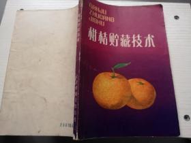 柑桔贮藏技术