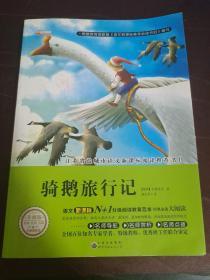 尼尔斯骑鹅历险记(统编版快乐读书吧·六年级下指定阅读书目,又译《尼尔斯骑鹅旅行记》《骑鹅旅行记》)