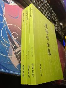 王阳明全集一二三 三册合售