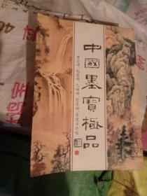 中国墨宝极品:曹全碑,礼器碑,乙瑛碑,张景碑等隶书字帖