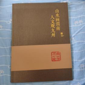 人文观九州山水画渭南