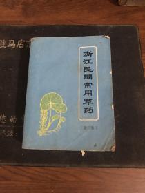 浙江省民间常用草药(第三集)