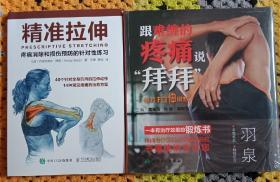 肌肉拉伸疗法2本正版二手仅此一套。
