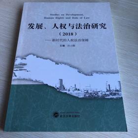 发展,人权与法治研究(2018)/新时代的人权法治保障