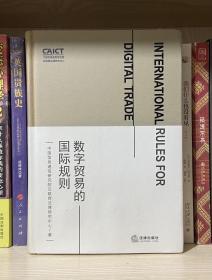 数字贸易的国际规则