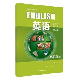 普通高中教科书:英语选择性必修2练习部分 束定芳 上海外语教育出版社9787544665346正版全新图书籍Book