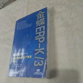 金蝶ERP-K/3模拟实战:财务/供应链/生产制造(第2版)