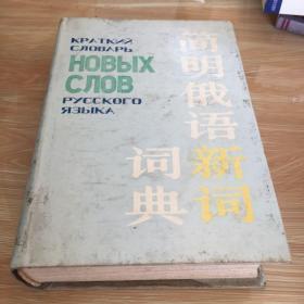 简明俄语新词词典 精装