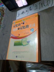 学会学习丛书--记忆的规律与记忆的方法