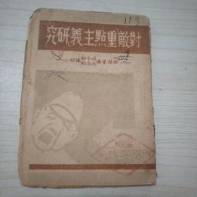 对敌重点主义研究(渤海军区)