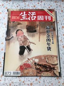 三联生活周刊【2016年货专刊】