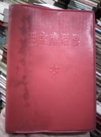 毛主席语录(无林题页)