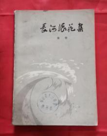 长河浪花集 78年1版1印 包邮挂刷