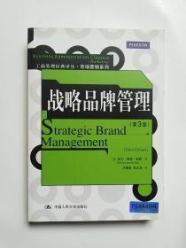 战略品牌管理(第3版)(品相好)