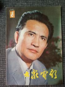 大众电影 1983 8  封面:杨在葆  封底:赵娜!   内有龚雪和张铁林主演的电影《大桥下面》,刘晓庆主演的《火烧圆明园垂帘听政》和张瑜主演的电影《明姑娘》白色剧照,一代人的回忆,值得珍藏!