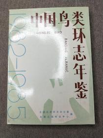 中国鸟类环志年鉴