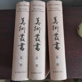 美术丛书(全三册)(正版)