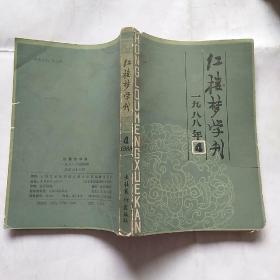 红楼梦学刊  1988-4   馆藏未阅