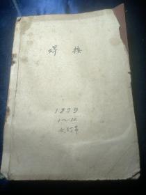 焊接 1959年1-12期(合订本)【北京印9485册】