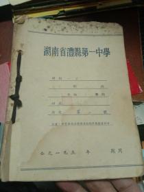 五十年代湖南省澧县第一中学练习本