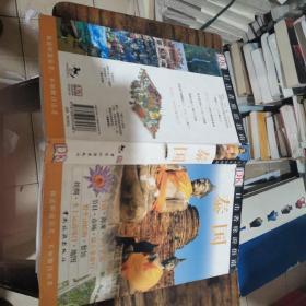 泰国:目击者旅游指南(书友锯印。不影响使用。看图)