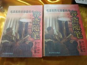 容斋随笔(全译本)上下卷 毛泽东终生珍爱的书