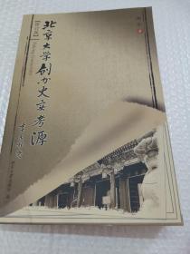 北京大学创办史实考源(修订版)