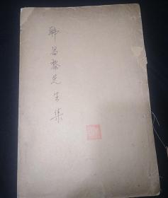 韩昌黎先生集-卷37-卷40-1本-98元
