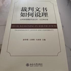裁判文书如何说理:以判决说理促司法公开、公正和公信