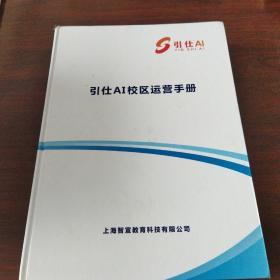 引仕AI校区运营手册