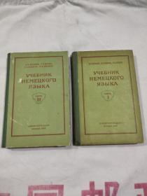 УЧЕБНИК НЕМЕЦКОГО ЯЗЫКА Ⅰ  德语读本 ( 第一卷+第三卷)两册合售