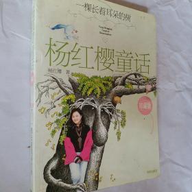 杨红樱童话,珍藏版,彩图插图本,一颗长着耳朵的树,要发票加六点税