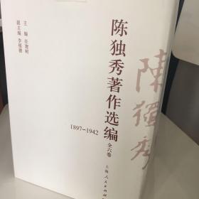 陈独秀著作选编(全六册)